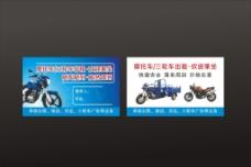 摩托三轮车出租名片图片