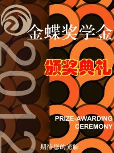 颁奖典礼海报