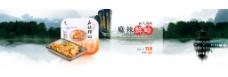 中国风食品