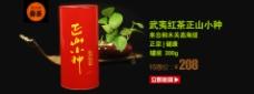 淘宝装修茶叶店正山小种红茶春茶海报950