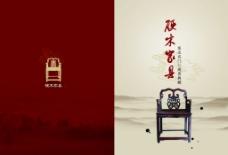 中国元素家具画册