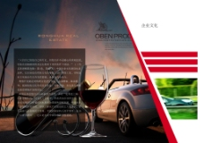 汽车公司画册