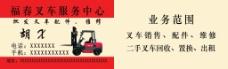 叉车服务中心名片