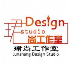 珺尚工作室logo设计