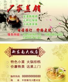 饭店酒家茶叶名片图片