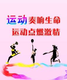 网球运动海报图片