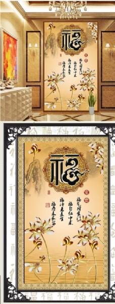 中式彩雕背景墙