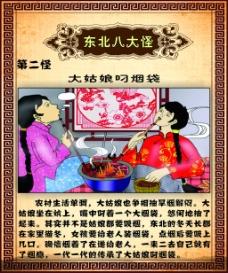 东北第二怪大姑娘叼烟袋 海报