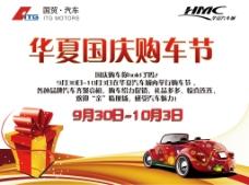 国庆购车海报