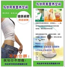 健康绿色营养海报