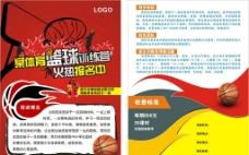 篮球训练营宣传单图片