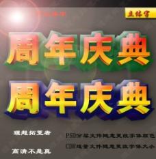 周年庆典立体字图片