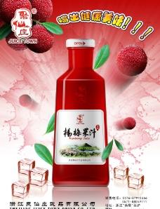 杨梅果汁海报图片