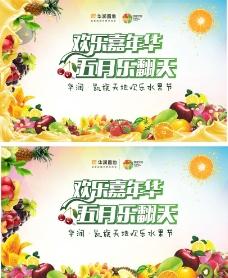 水果节背景图片