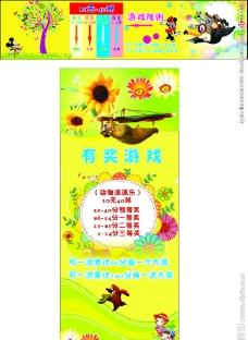 儿童乐园海报图片