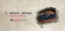 复古文艺男鞋海报设计PSD分层图片