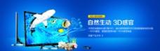 索尼电视banner图片
