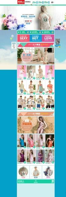 夏季睡衣专场促销PSD分层素材图片