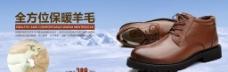 冬季保暖banner图片