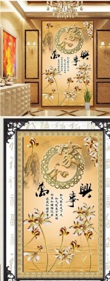 家和万事兴彩雕背景墙