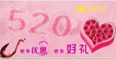 520珠宝海报
