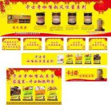 卡士奇咖哩鱼蛋咖喱叔海报广告