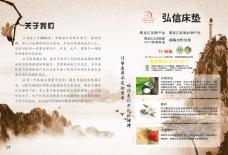 中国风山水简介