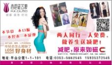 香港磁立瘦健康瘦身减肥中心卡片