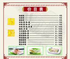 价目表图片