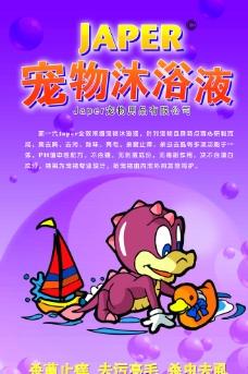 宠物浴液海报图片