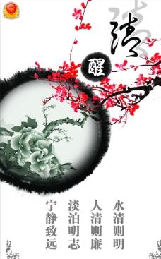 中国风廉政文化图片
