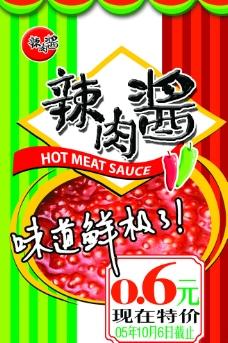 辣酱海报图片