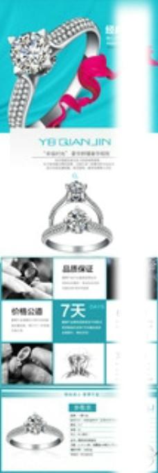 淘宝饰品戒指首饰详情页内页图片