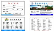 南昌职业技术学院名片图片