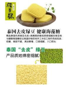 绿豆糕海报