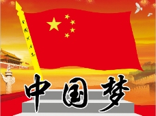 素材PSD分层中国梦