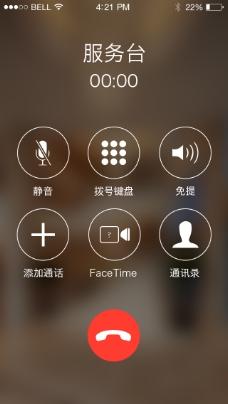 ipone拨电话界面