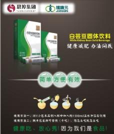 健康元白芸豆产品