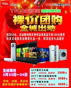 TCL电视图片