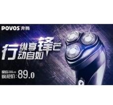 淘宝钻展banner图片