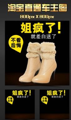 淘宝时尚冬季短靴主图图片