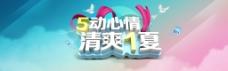 5动心情清爽1夏