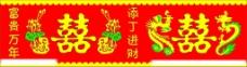 龙凤喜字图片