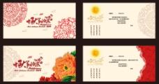 中秋节日贺卡设计矢量图
