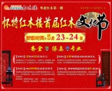 怀特红木楼首届红木文化节