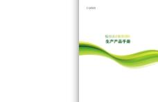手册封面设计图片