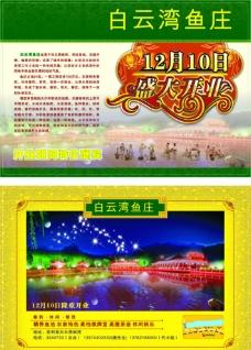 白云湾鱼庄名片图片