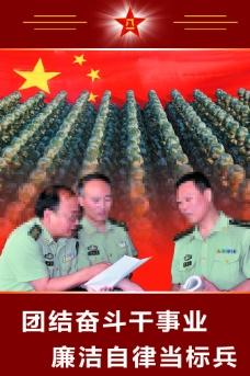 部队展板图片