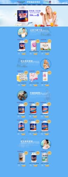 淘宝减肥食品促销页面设计PSD素材