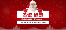 圣诞钜惠海报模板